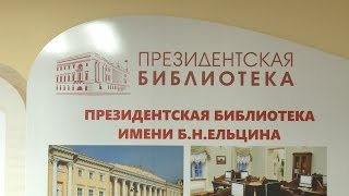 В 16 гимназии открыли доступ к Президентской библиотеке