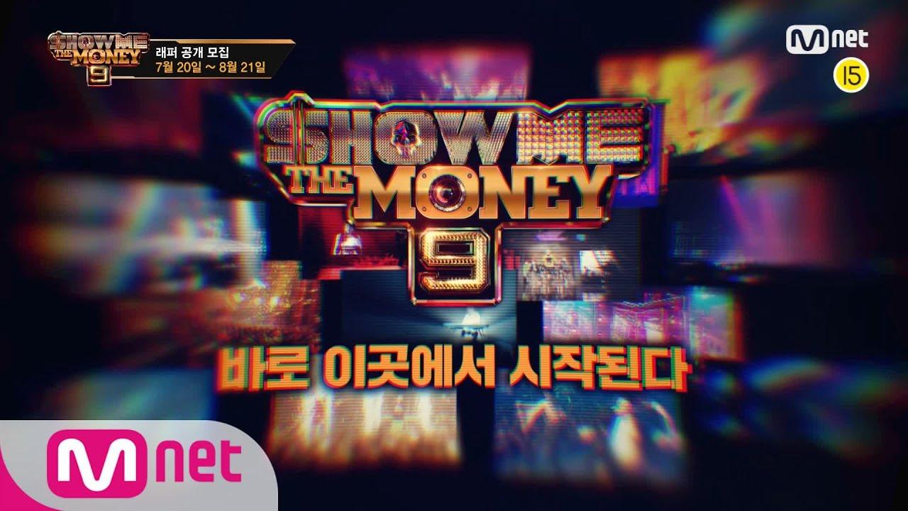 [ENG] Show Me The Money 9 [SMTM9] YOUNG BOSS 타이틀을 거머쥘 자, 실력으로 증명하라! (래퍼 공개모집 ~8/21) 200101 EP.0