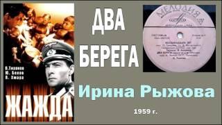 Ирина Рыжова (Денисова) -  Два берега (1959)