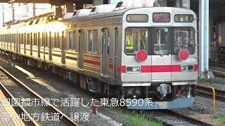 【田園都市線で活躍した東急8590系富山へと旅立ち】東急8590系 富山地方鉄道へ譲渡による甲種輸送