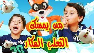 هل فاز جاد على إياد بالغش في هذا التحدي - Catch the Fox Family Fun Board Games for kids | طيور الجنة