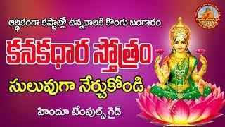 Kanakadhara Stotram Complete Learing Video with lyrics  Temples Guide