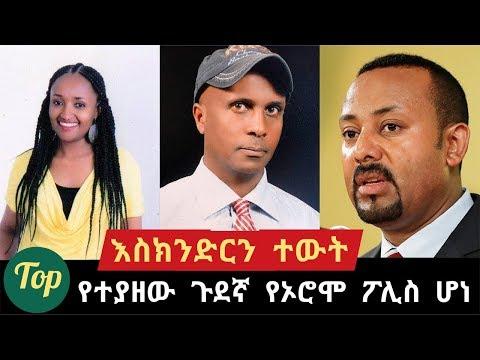 Addis Ababa – በእነ እስክንድር ቢሮ የተያዘው ቄሮ የፖሊስ አባል ም/ሳጅን እንደሆነ ታውቋል ወይ ዘንድሮ– አዴፖ ጠባቂ ለእኬው ይመድብለት ።