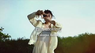 『rain-moving』Music Video/Takuma Ikeda