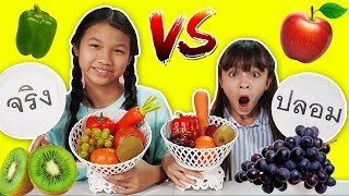 บรีแอนน่า | ของจริง VS ของปลอม 🍎🥝🍊เหมือนจริงม๊ากแยกไม่ออก | Real VS Fake Food Challenge