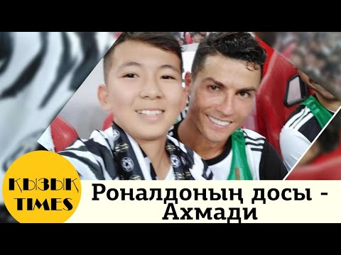 Криштиану Роналдоның досы - Ахмади - Кызык Times