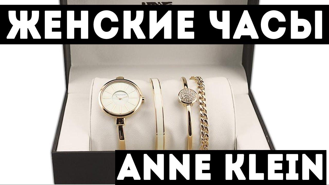 60a25f0a Купить часы Anne Klein в Саранске за 2990 руб. 🔥 со скидкой