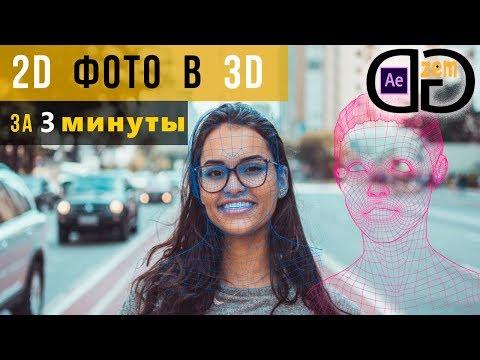 Как сделать 3D фото в After Effects за 3 минуты   Туториал