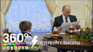 Путин осуществил мечту тяжелобольного мальчика