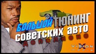 Большой тюнинг советских авто (подборка)