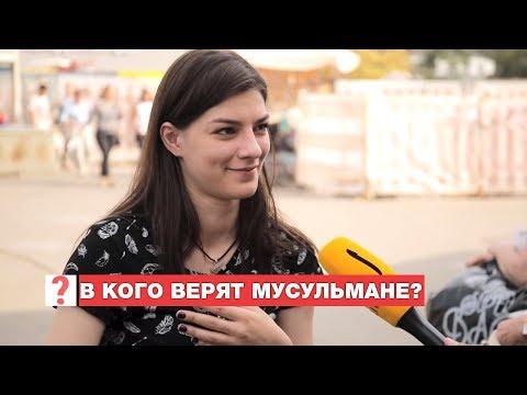 В Кого верят мусульмане? Мнения россиян - Видео онлайн