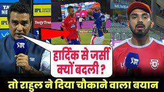 देखिए जब KL Rahul से पूछा गया कि Hardik से Jersey क्यों बदली, तो राहुल ने दिया चौकाने वाला बयान ...