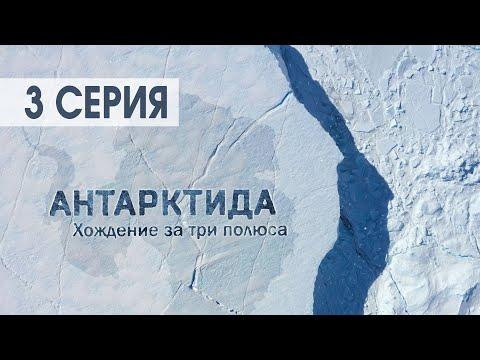 Документальный фильм Антарктида. Хождение за три полюса. Часть 3