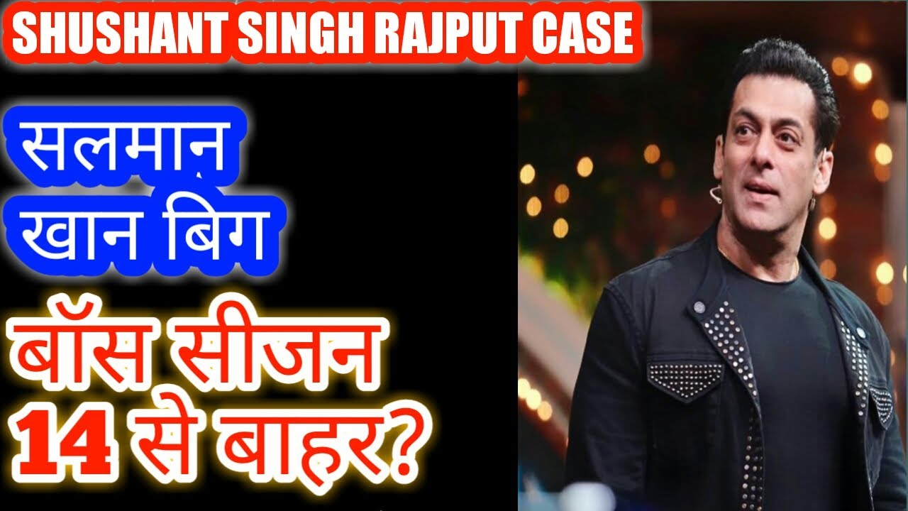 सलमान खान बिग बॉस 14 से बाहर? ll Sonu Nigam Ne Di dhamki l Harsh Beniwal l Amit bhadana l chitranshi