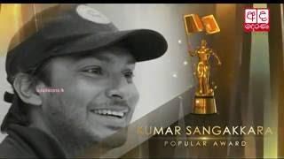 Ada Derana Sri Lankan Of The Year 2016  - Popular Award – Kumar Sangakkara