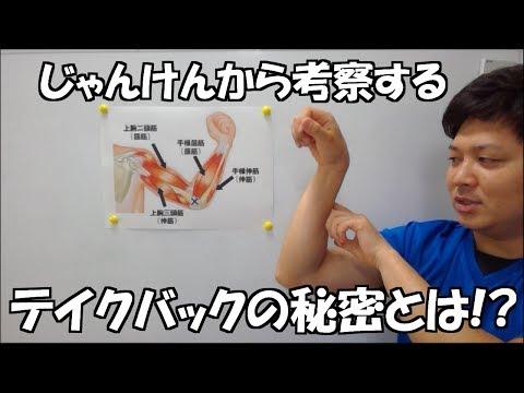 #29ぴろきのダーツ上達道場じゃんけん動作から見るテイクバックの考察 Piroki'S darts school of physicaltechnique