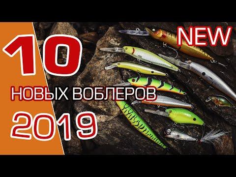 10 новых воблеров 2019 года