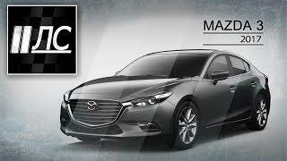 """Mazda 3 2017. """"2 лошадиные силы"""""""