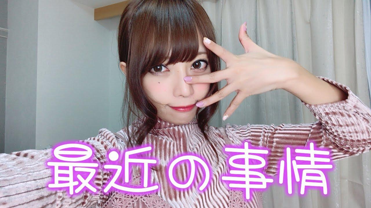 最近の気にならない事情【宮本彩...