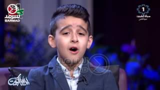 الطفل عبدالله الحسن يغني موال البارحة بالحلم