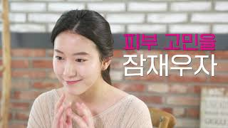 마스크팩 홍보동영상 (바이럴)