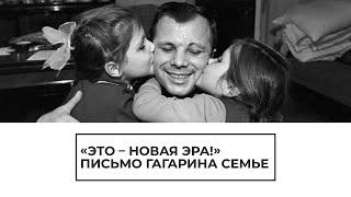Письмо Гагарина семье