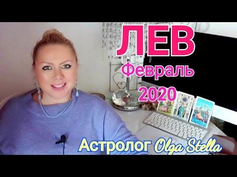 ЛЕВ ГОРОСКОП на ФЕВРАЛЬ 2020/ОСТОРОЖНО! РЕТРО МЕРКУРИЙ в ФЕВРАЛЕ 2020