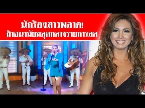 คลิปนักร้องสาวพลาด! ผ้าอนามัยหลุดกลางรายการสด #สดใหม่ไทยแลนด์  ช่อง2