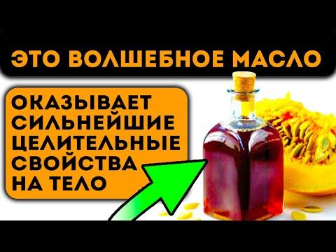 Тыквенное масло польза от применения