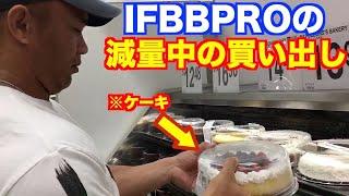 【減量】IFBBPROの減量メニュー買い出しに密着! in hawaii