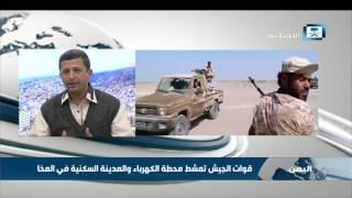 مراسل الإخبارية: نشر المزيد من عناصر الأمن في المخا والجيش الوطني يصد هجوما للانقلابيين غرب تعز