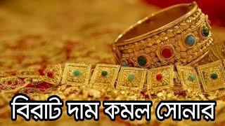 প্রচুর দাম কমল সোনার | জেনে নিন আজ ২৪ ক্যারেট সোনার দাম কত | Today gold price