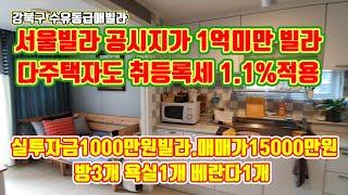 서울빌라 급매 매매가15000만원 공시지가 1억미만 전…