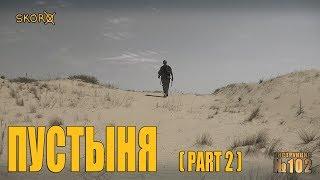УРОКИ ВЫЖИВАНИЯ - ПУСТЫНЯ |  Часть 2
