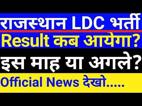 RSMSSB LDC Result Date,16 Nov. Offical News,LDC Result Date late By First Study