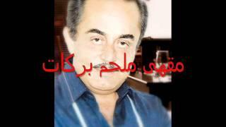 ملحم بركات - يا حبي الي غاب تسجيل نادر Melhem Barakat