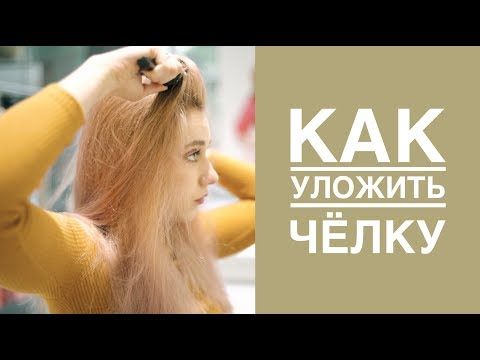 Как Уложить Челку feat. Лилу Клычёва
