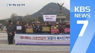 """""""줬다 뺏는 연금 그만!""""…기초수급 노인, 폐지 손수레 끌며 항의 / KBS뉴스(News)"""
