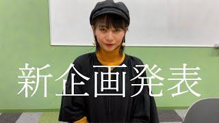 東京女子流の庄司芽生が新企画をスタート! 所属グループ東京女子流のTGSナンバーが付いている全楽曲を一人で踊ります。 https://tokyogirlsstyle.jp/ ...