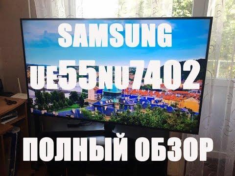 Телевизоры из Польши - Samsung UE55NU7402