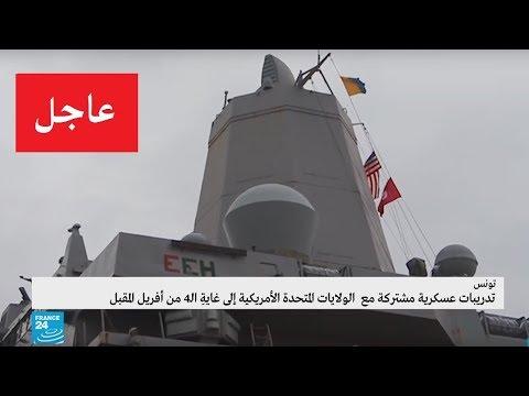 عاجل: مناورات عسكرية تونسية أمريكية مشتركة  - نشر قبل 20 دقيقة