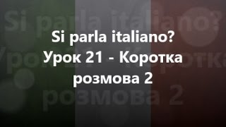 Італійська мова: Урок 21 - Коротка розмова 2