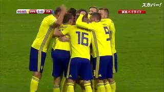 【ハイライト】スウェーデン×イタリア「W杯予選 プレーオフ 1st leg」 thumbnail
