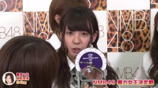 Published on Sep 12, 2014 NMB48メンバーで握力が最も強いのは? 高野...