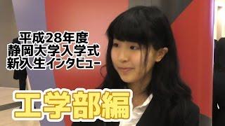 工学部編① 新入生インタビュー! 平成28年度静岡大学入学式