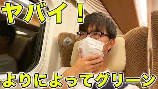 【ヤバイ】新幹線の切符なくした・・・