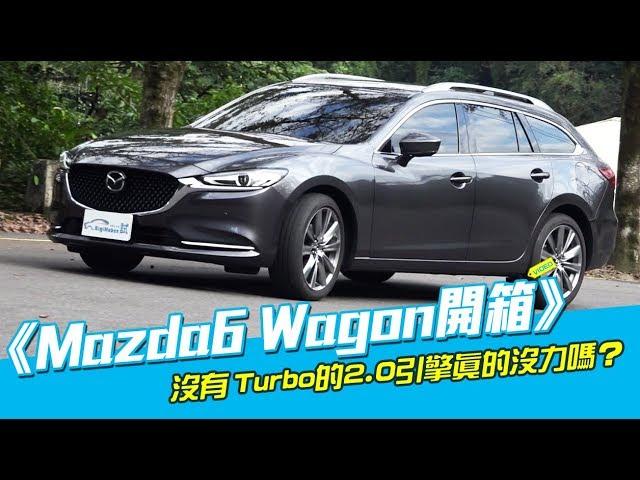 《Mazda6 Wagon開箱》車主安迪使用心得!