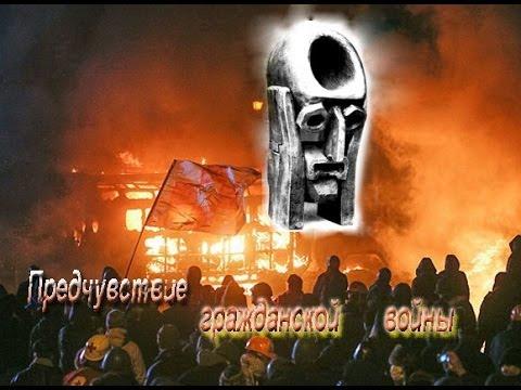 Предчувствие гражданской войны. Украина 2014.
