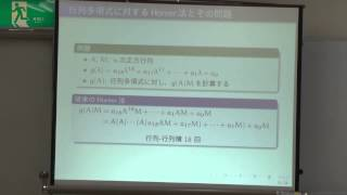 【館山合宿 2014】 行列Horner法の並列計算
