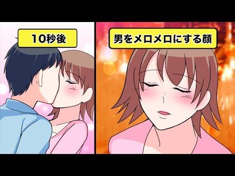 【漫画】男をメロメロにする💕悩殺キスって?【イヴイヴ】